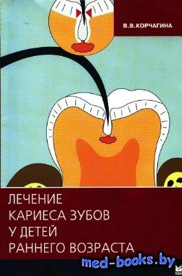 Лечение кариеса зубов у детей раннего возраста - Корчагина В.В. - 2008 год