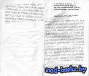 Заболевания височно-нижнечелюстного сустава у детей и подростков - Каспаров ...