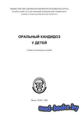 Оральный кандидоз у детей - Терехова Т.Н. и др. - 2008 год