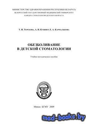 Обезболивание в детской стоматологии - Терехова Т.Н. и др. - 2009 год