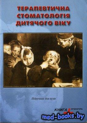 Терапевтична стоматологія дитячого віку - Хоменко Л.О. та ін. - 2001 год