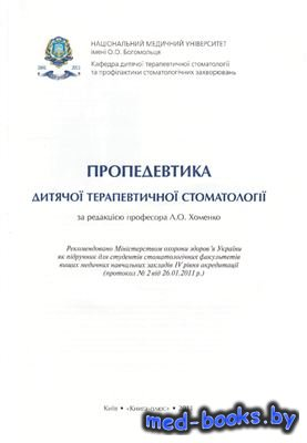 Пропедевтика дитячої терапевтичної стоматології - Хоменко Л.О. - 2011 год