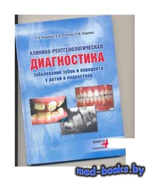 Клинико-рентгенологическая диагностика заболеваний зубов и пародонта у дете ...