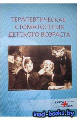 Терапевтическая стоматология детского возраста - Хоменко Л.А. - 2007 год