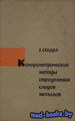 Колориметрические методы определения следов металлов - Сендел Е. - 1964 год