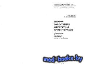 Высокоэффективная жидкостная хроматография: Основы теории. Методология. При ...