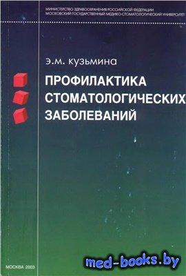 Профилактика стоматологических заболеваний - Кузьмина Э.М. - 2001 год