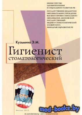 Гигиенист стоматологический - Кузьмина Э.М. - 2012 год