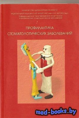 Профилактика стоматологических заболеваний - Хоменко Л.А., Савичук А.В. и д ...