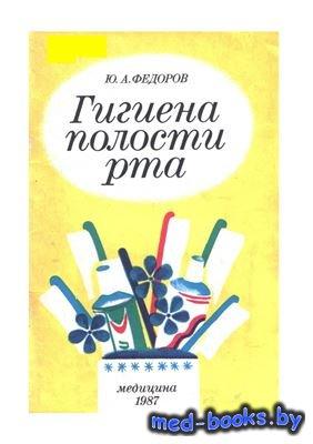 Гигиена полости рта - Федоров Ю.А. - 1987 год