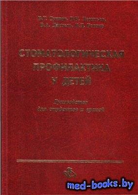 Стоматологическая профилактика у детей - Сунцов В.Г., Леонтьев В.К. и др. - ...