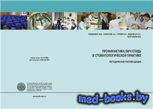 Профилактика ВИЧ/СПИДа в стоматологической практике - Рабинович И.М., Голиу ...