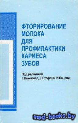 Фторирование молока для профилактики кариеса зубов - Пахомова Г. - 1998 год
