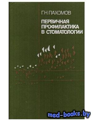 Первичная профилактика в стоматологии - Пахомов Г.Н. - 1982 год