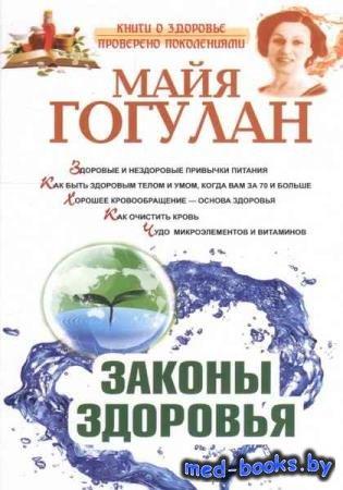 Майя Гогулан - Законы здоровья
