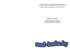 Нейростоматология - Якупов Э.З., Исмагилов М.Ф., Гайфутдинов Р.Т. - 2011 го ...