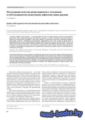 Исследование качества жизни пациентов с тотальными и субтотальными послеожо ...