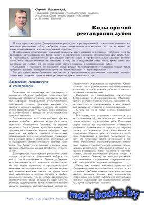 Виды прямой реставрации зубов -  Радлинский С. - 2004 год