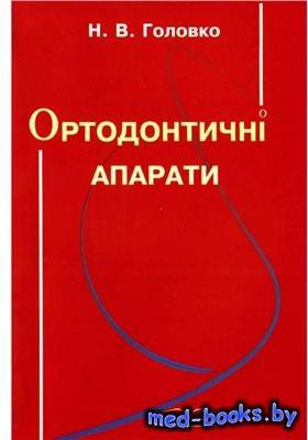 Ортодонтичні апарати - Головко Н.В. - 2006 год