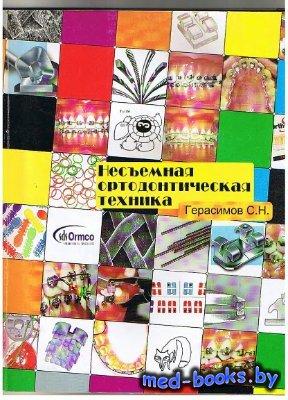 Несъёмная ортодонтическая техника - Герасимов С.Н. - 2002 год