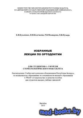 Избранные лекции по ортодонтии - Кузьменко Е.В., Колечкина Н.И., Мозжарова  ...