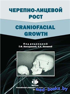 Черепно-лицевой рост = Craniofacial growth - Косырева Т.Ф., Нотина Е.А. и д ...
