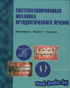 Систематизированная механика ортодонтического лечения - Маклафлин Ричард П. ...