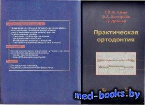 Практическая ортодонтия - Шмут Г.П.Ф., Холтгрейв Э.А., Дрешер Д. - 1999 год