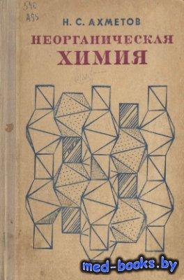 Неорганическая химия - Ахметов Н.С. - 1975 год