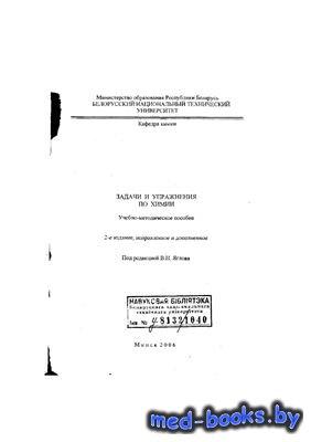 Задачи и упражнения по химии - Бурак Г.А. и др. - 2006 год