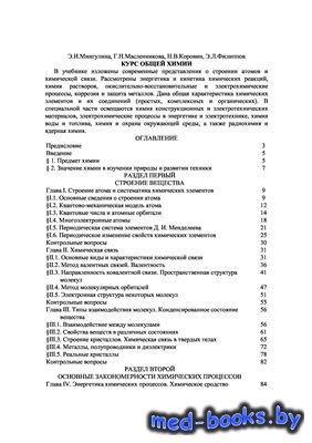 Курс общей химии - Мингулина Э.И., Масленникова Г.Н., Коровин Н.В., Филиппо ...