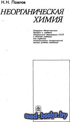 Неорганическая химия - Павлов Н.Н. - 1986 год