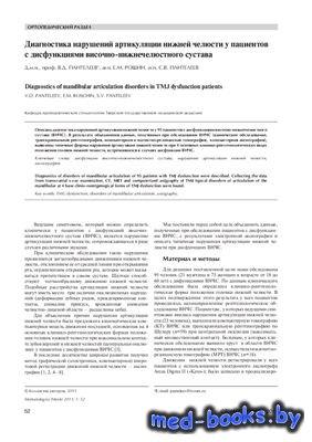 Диагностика нарушений артикуляции нижней челюсти у пациентов с дисфункциями ...