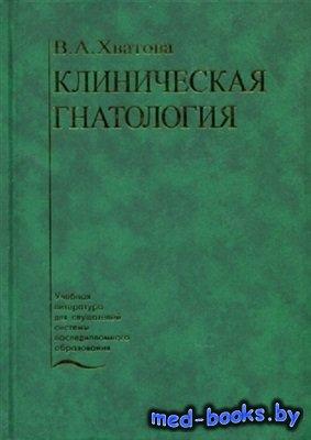 Клиническая гнатология - Хватова В.А. - 2005 год