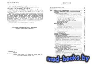 Нормализация окклюзии - Гросс М.Д., Мэтьюс Дж.Д. - 1986 год
