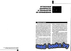 Оттискные материалы и технология их применения - Цимбалистов А.В., Козицына ...