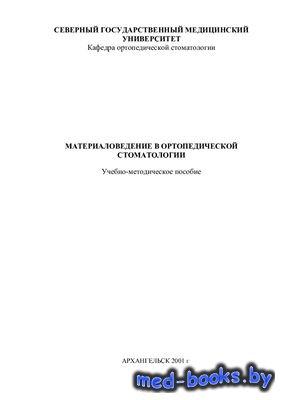 Материаловедение в ортопедической стоматологии - Вовканец Т.М., Поляшова Н. ...