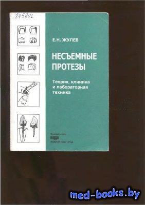 Несъемные протезы: теория, клиника и лабораторная техника - Жулев Е.Н. - 20 ...