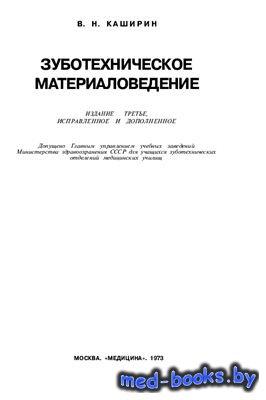 Зуботехническое материаловедение - Каширин В.Н. - 1973 год