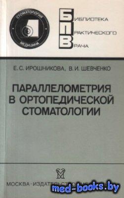 Параллелометрия в ортопедической стоматологии - Ирошникова Е.С., Шевченко В ...