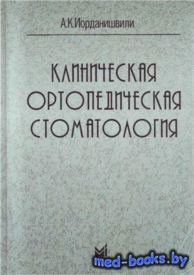 Клиническая ортопедическая стоматология -  Иорданишвили А.К. - 2007 год