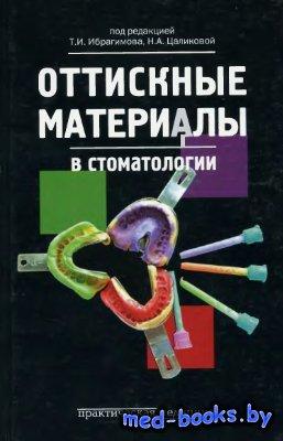Оттискные материалы в стоматологии - Ибрагимов Т.И., Цаликова Н.А. - 2007 г ...