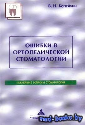 Ошибки в ортопедической стоматологии - Копейкин В.Н. - 1998 год