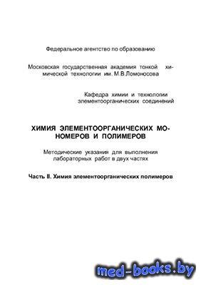 Химия элементоорганических мономеров и полимеров. Часть 2. Химия элементоор ...
