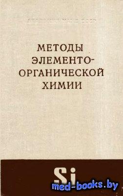 Методы элементоорганической химии. Кремний - Андрианов К.А. - 1968 год