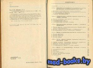 Электропроводящие полимерные композиции - Гуль В.Е., Шенфиль Л.З. - 1984 го ...