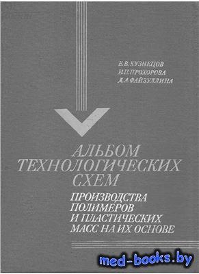 Альбом технологических схем производства полимеров и пластических масс на и ...