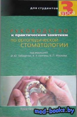 Руководство к практическим занятиям по ортопедической стоматологии для студ ...