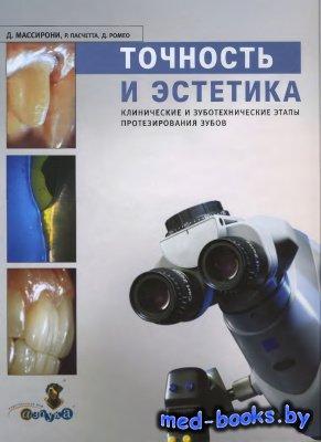 Точность и эстетика. Клинические и зуботехнические этапы протезирования зуб ...