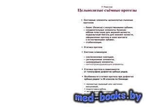 Цельнолитые съёмные протезы - Маркскорс Р. - 2000 год